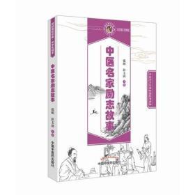 中医名家励志故事·读故事知中医丛书