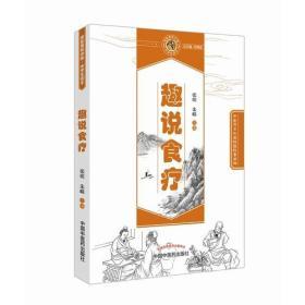 趣说食疗·读故事知中医丛书