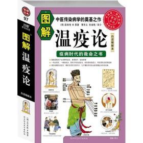 图解温疫论:疫病时代的救命之书(白话精解本)