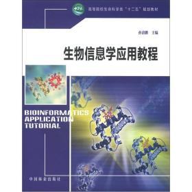 二手生物信息学应用教程 孙清鹏 中国林业出版社9787503866210
