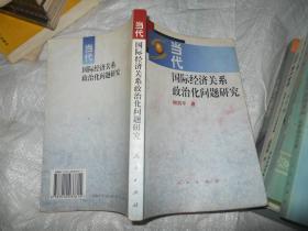 当代国际经济关系政治化问题研究(签赠本)