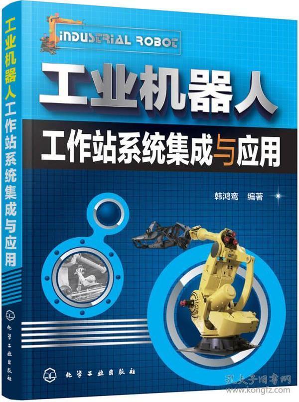 工业机器人工作站系统集成与应用