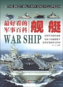 正版二手正版最好看的军事百科:舰艇田力9787514309164