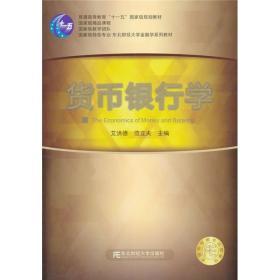 """货币银行学/普通高等教育""""十一五""""国家级规划教材"""