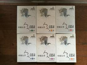 中国大学人文启思录(第1-6卷,合售)
