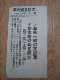 1937年10月24日【大坂每日新聞 號外】:上海第一線的支那軍今朝來總退卻的開始,我空陸兩軍猛烈追擊中