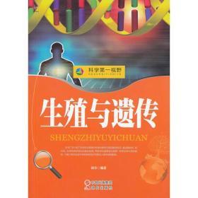 【四色】科学第一视野--生殖与遗传