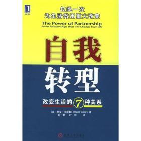 正版 自我转型:改变生活的7种关系 艾斯勒 彭一勃 叶凯 译 机械工业出版社