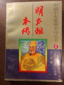 明太祖本传·中国十大皇帝本传丛书·6·仅印6000册