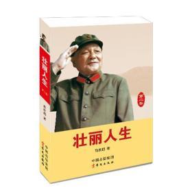 正版 壮丽人生-第二卷 薛庆超 华文出版社
