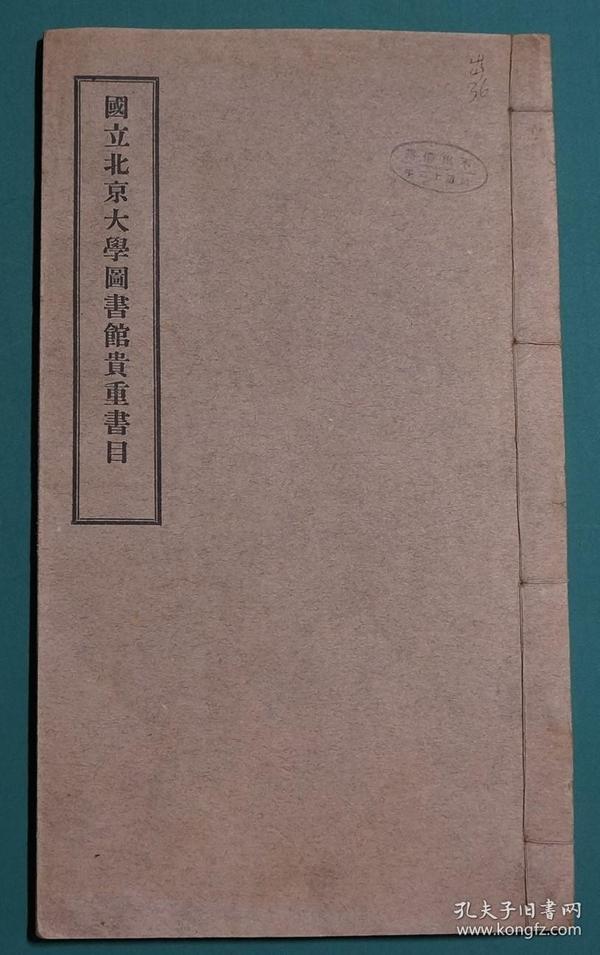 国立北京大学图书馆贵重书目