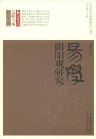 长江学术文献大系·哲学卷·《易学哲学问题研究》丛书:易学阴阳观研究