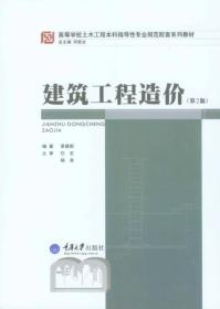 建筑工程造价(第2版)/高等学校土木工程本科指导性专业规范配套系列教材