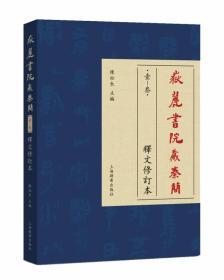 《岳麓书院藏秦简(壹—叁》释文修订本