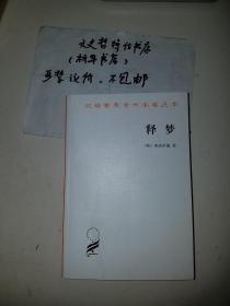 释梦(汉译世界学术名著丛书 全一册).