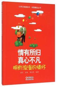 情有所归真心不凡(拥有浪漫的情怀)/自强崛起丛书/心灵正能量绘本