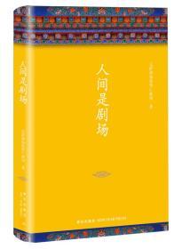 人间是剧场(2016年全新修订,布面精装典藏)