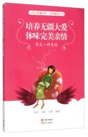 培养无疆大爱体味完美亲情(孝是一种美德)/自强崛起丛书/心灵正能量绘本