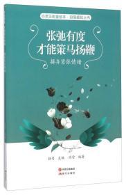 张弛有度才能策马扬鞭(摒弃紧张情绪)/自强崛起丛书/心灵正能量绘本