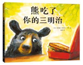 熊吃了你的三明治幼儿图书 绘本 早教书 儿童书籍