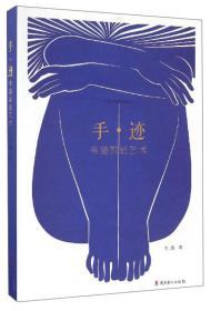 手迹:韦潞剪纸艺术