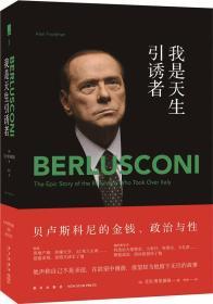 我是天生引诱者:贝卢斯科尼的金钱、政治与性