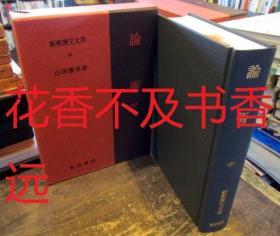 论衡     中    新释汉文大系 69   明治书院 1980年