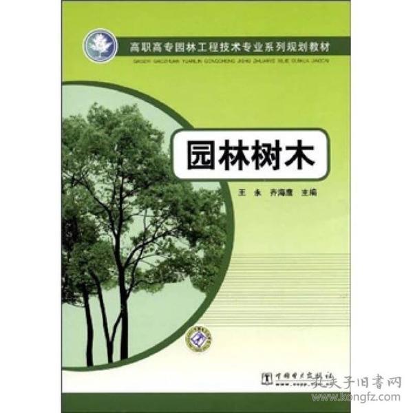 高职高专园林工程技术专业系列规划教材:园林树木