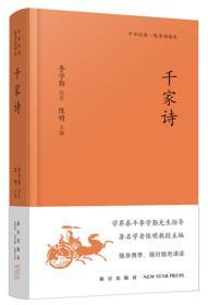 (精)中华经典随身诵读本:千家诗