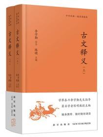 (精)中华经典随身诵读本:古文释义(上下册)