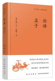 (精)中华经典随身诵读本:论语 孟子