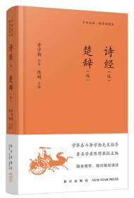 (精)中华经典随身诵读本:诗经(选) 楚辞(选)