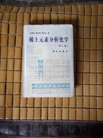 稀土元素分析化学(第二版)