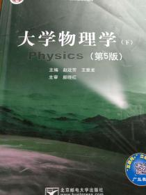 大学物理学(下)第五5版 赵近芳 北京邮电大学出版社9787563546589