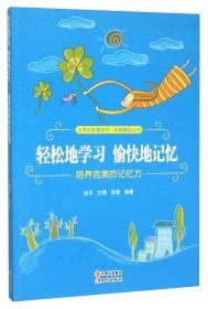 轻松地学习愉快地记忆(培养完美的记忆力)/自强崛起丛书/心灵正能量绘本