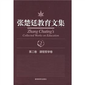 张楚廷教育文集(第二卷):课程哲学卷