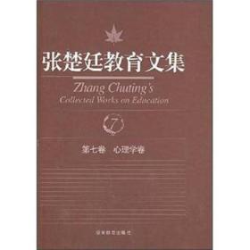 张楚廷教育文集(第七卷):心理学卷