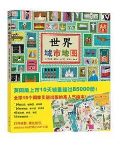 爱心树绘本馆:世界城市地图     (精装绘本)