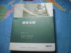 绩效为纲-绩效管理7步走(5盘DVD)