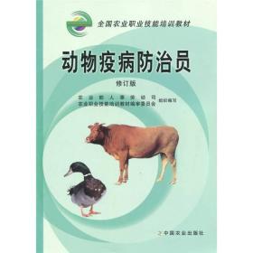 (可发货)动物疫病防治员