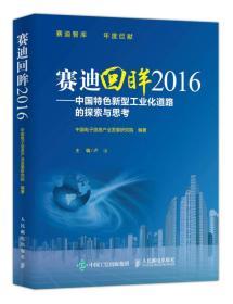 赛迪回眸2016 中国特色新型工业化道路的探索与思考
