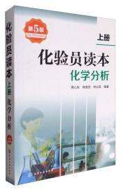 化验员读本(上册)化学分析(第五版) 版B