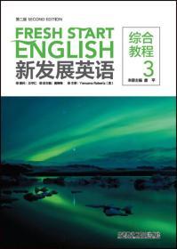新发展英语(第二版 综合教程3)