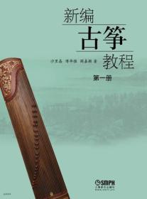新编古筝教程:第1册