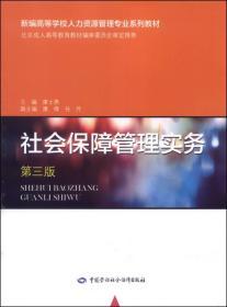 社会保障管理实务(第三版)/新编高等学校人力资源管理专业系列教材