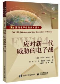 EW104:应对新一代威胁的电子战
