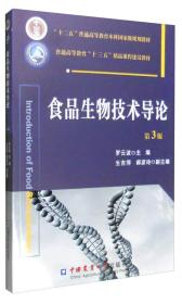 食品生物技术导论(第3版)
