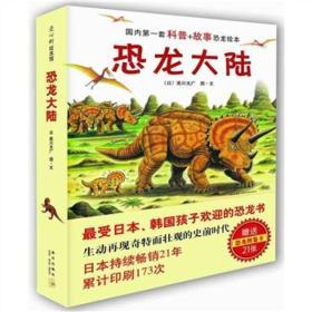 恐龙大陆【套装全7册】