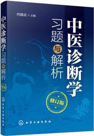 中医诊断学习题与解析(修订版)