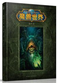 魔兽世界(编年史第2卷)(精)